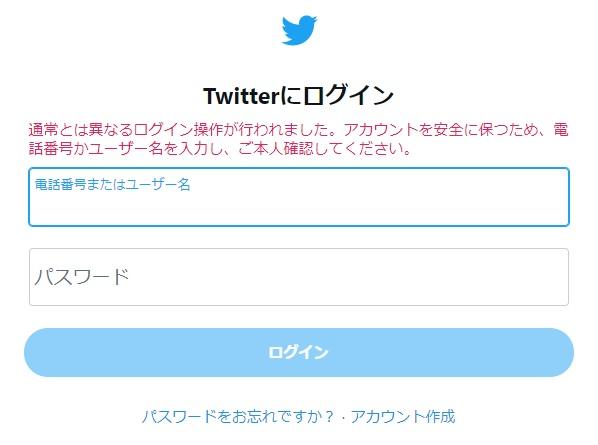 Twitterログイン